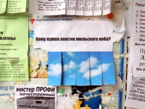 Прикольные надписи в рекламе. Объявления и надписи