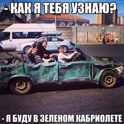 Картинки про авто для хорошего настроения. Прикольная подборка