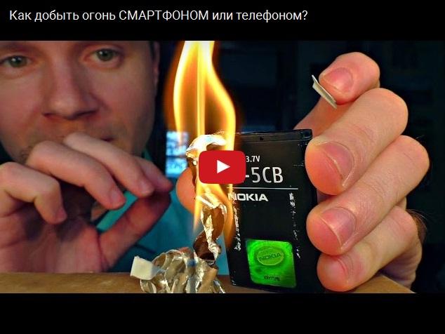 Как добыть огонь смартфоном - все гениальное просто