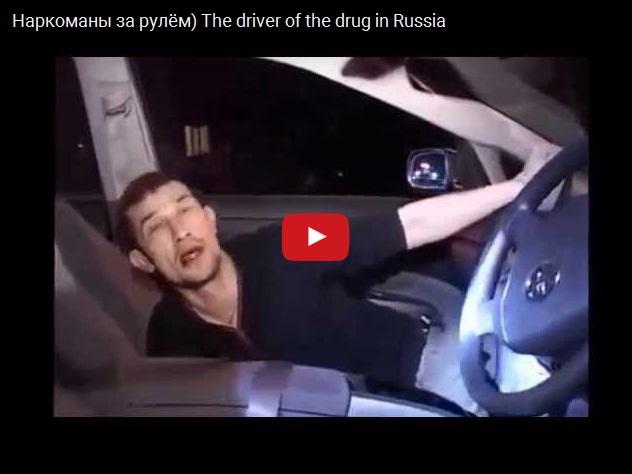 Ржака - наркоманы за рулем