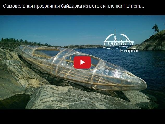 Как сделать лодку из упаковочной пленки