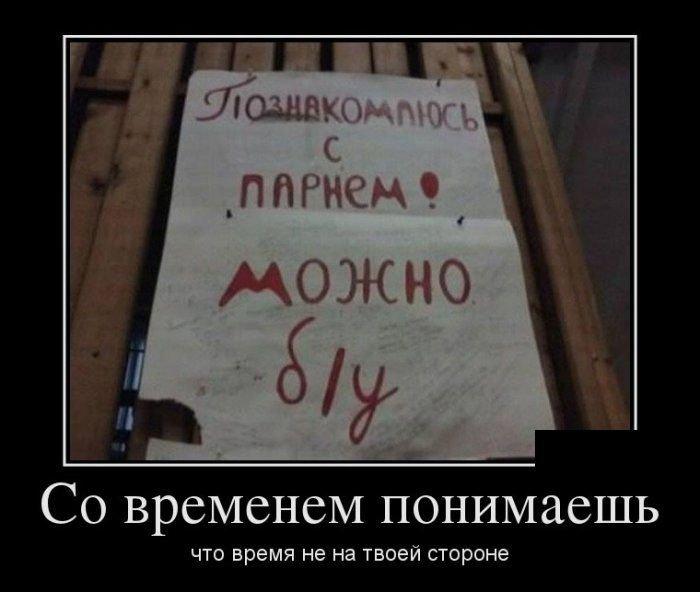 Русские демотиваторы для настроения. Смешные картинки