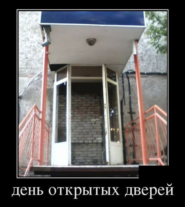 Русские демотиваторы про русскую действительность