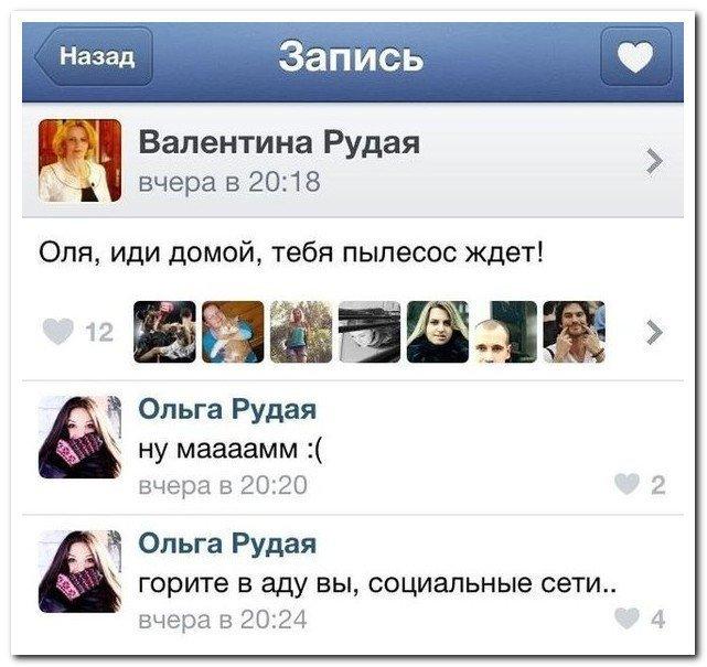 Прикольные скриншоты из соцсетей. Свежие приколы