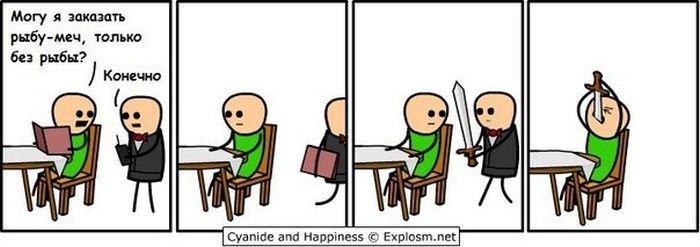 Убойные комиксы для настроения. Свежие приколы
