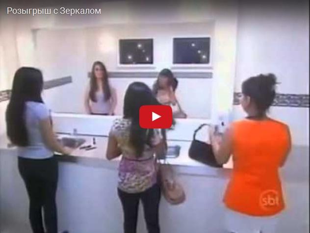 Розыгрыш с зеркалом в женском туалете