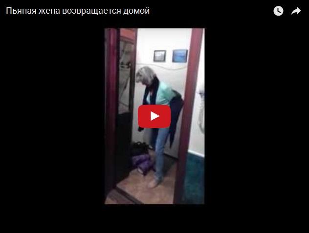 Пьяная в дупель жена пришла домой