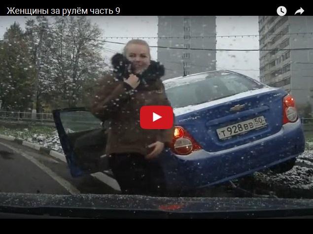 Женщины за рулем. Подборка автоприкольного видео