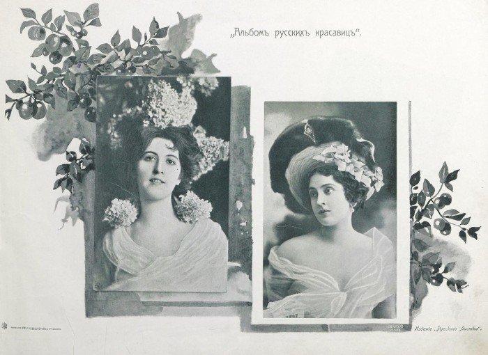 Красотки начала 20 века