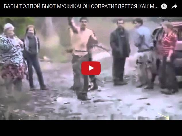 Русская деревня. Бабы толпой бьют мужика