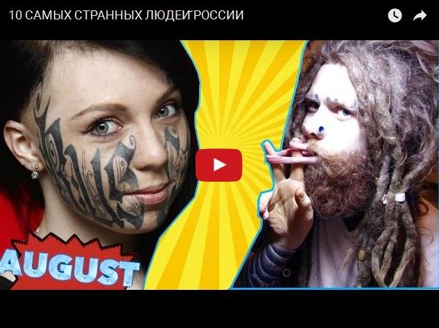 Самые странные люди России