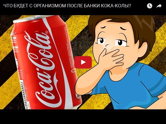 Что произойдет с организмом после банки Кока-колы