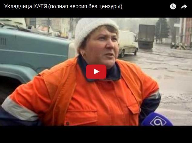 Видео про  асфальтоукладчицу Катю