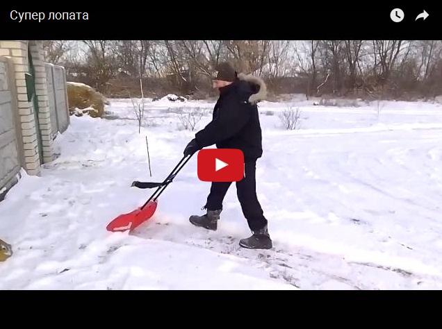 Самая лучшая лопата для снега