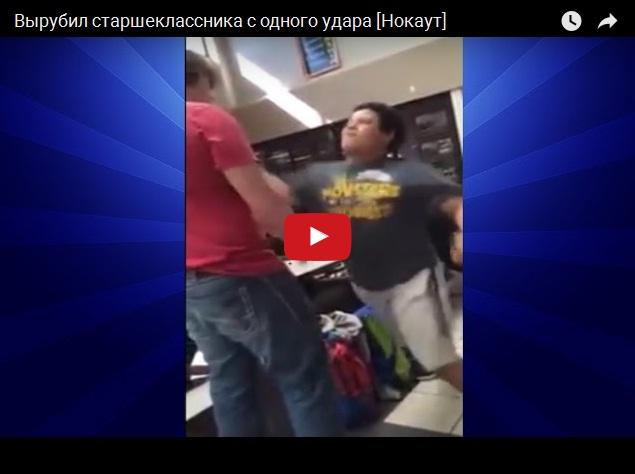 Пацан вырубил в школе старшеклассника с одного удара