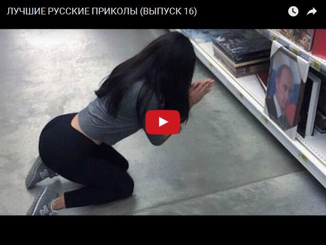 Свежая подборка русских видео приколов