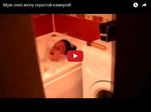 Муж незаметно снял на видео жену в ванной