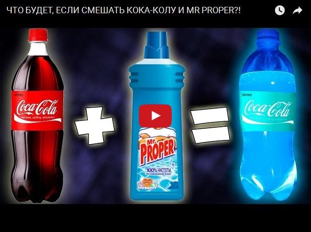 Новый прикол: что будет если смешать Кока-колу и mr. PROPER?