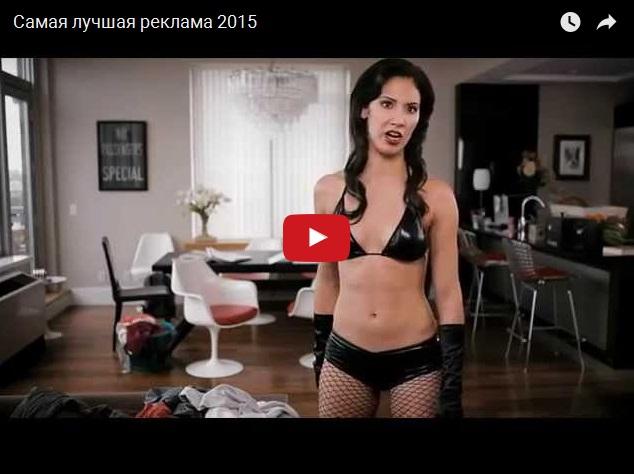 Хит-парад самой лучшей рекламы 2015 года