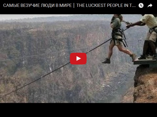 Самые везучие люди