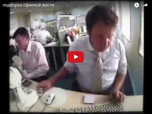 Подборка жестких ситуаций из офисов