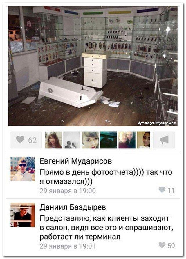 Весёлые скриншоты из социальных сетей. Прикольная подборка