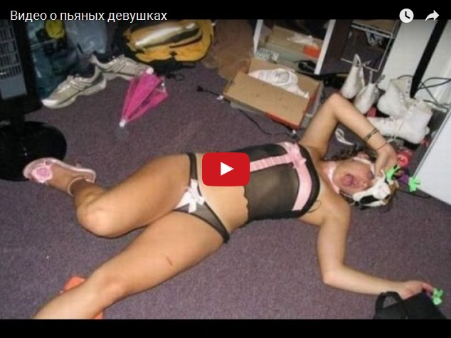 Видео приколы про пьяных девушек. Как не надо пить прекрасному полу