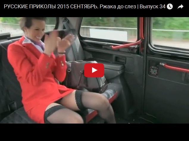 Веселый сборник русских видео приколов
