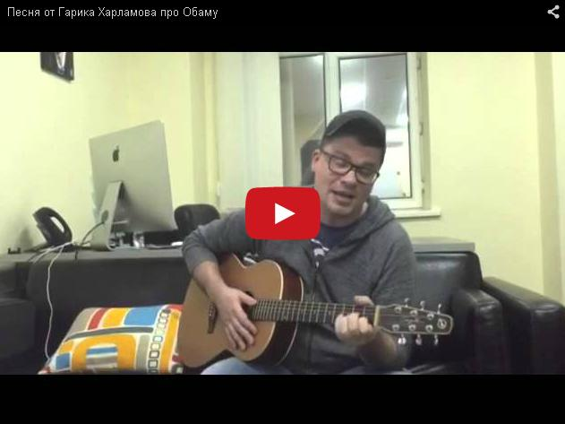 Исполняет Гарик Харламов - Песня про Обаму
