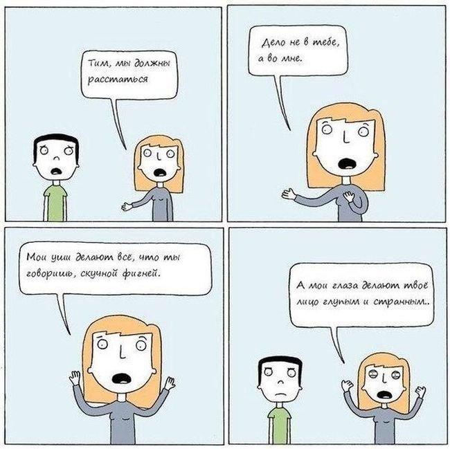 Комиксы дня. Лучшая подборка