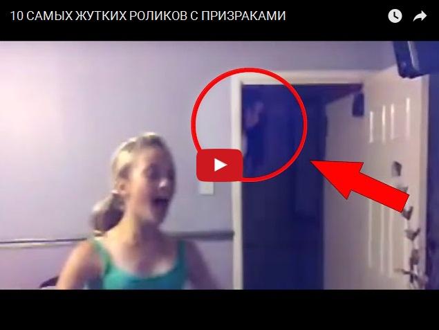 Жутковатое видео про настоящих призраков