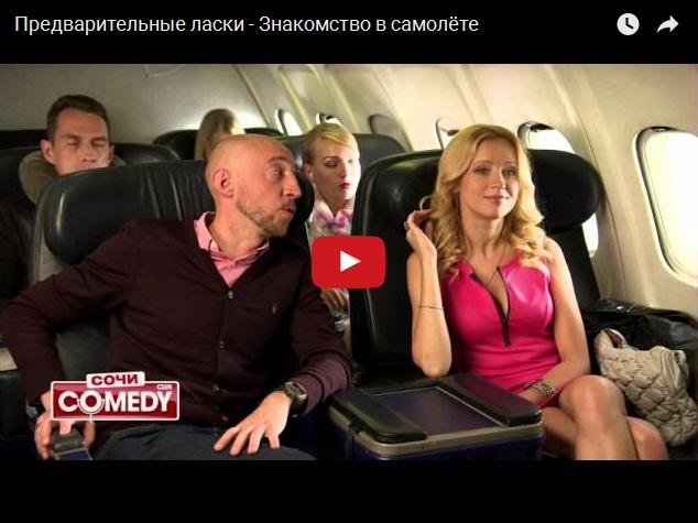 """Шоу """"Предварительные ласки"""" - Знакомство в самолете"""