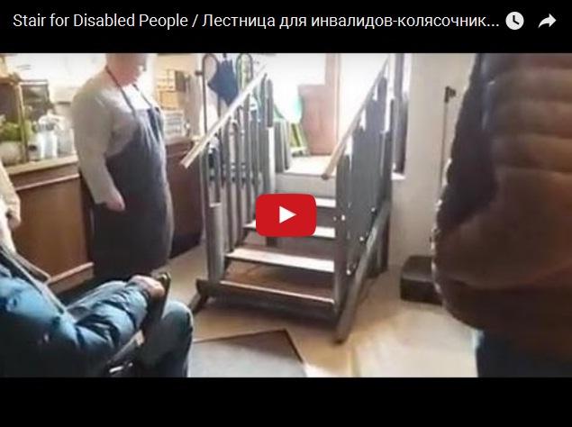 Когда руки растут из правильного места - лестница для инвалидов в кафе