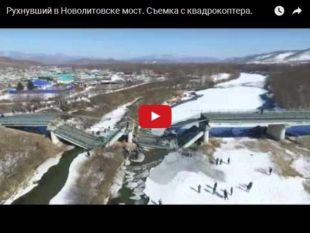 Рухнувший мост на трассе Владивосток - Находка