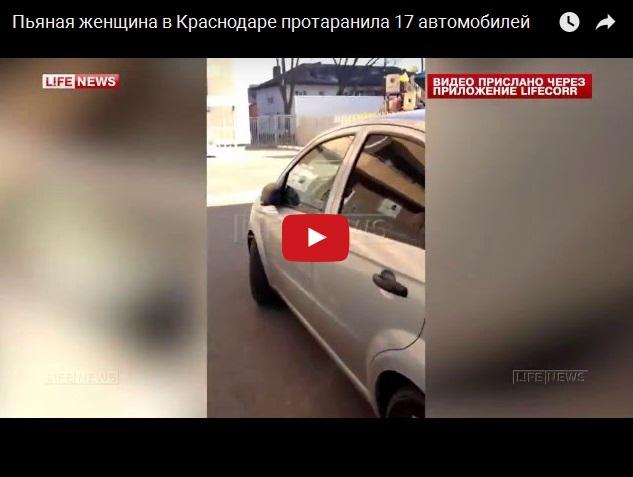 Пьяная женщина в Краснодаре протаранила 17 машин