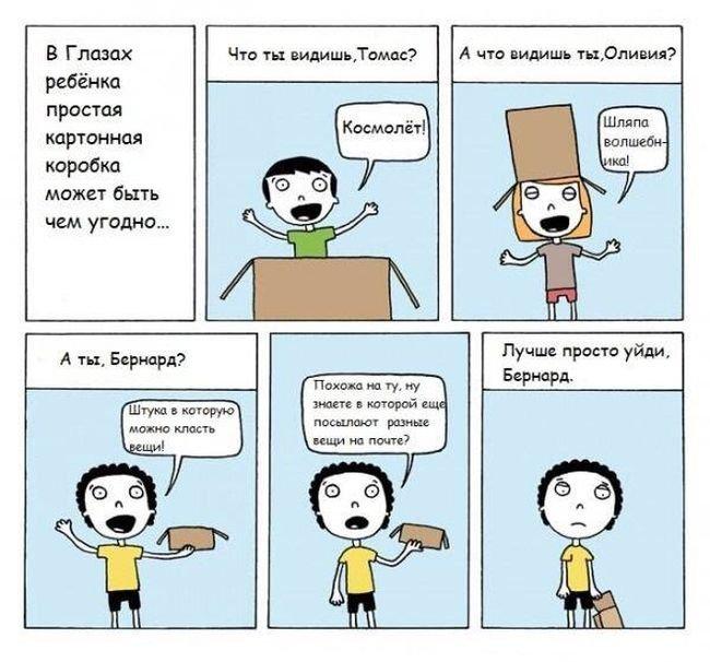 Пост позитивных комиксов. Смешная подборка