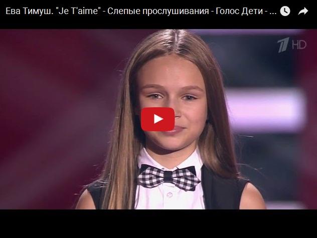 Новая звезда эстрады - Ева Тимуш (Голос  Дети)