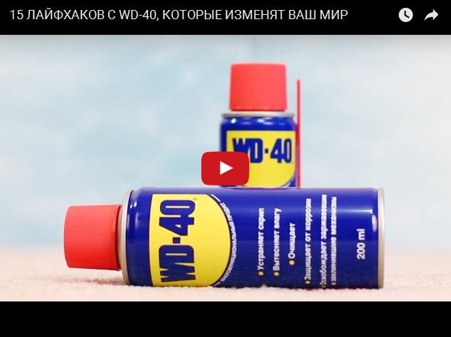 15 лайфхахов с жидкостью WD-40, которые изменят ваш мир