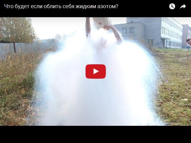 Эксперимент: что будет, если облиться жидким азотом