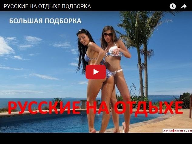 Русские люди на отдыхе. Приколы из отпусков