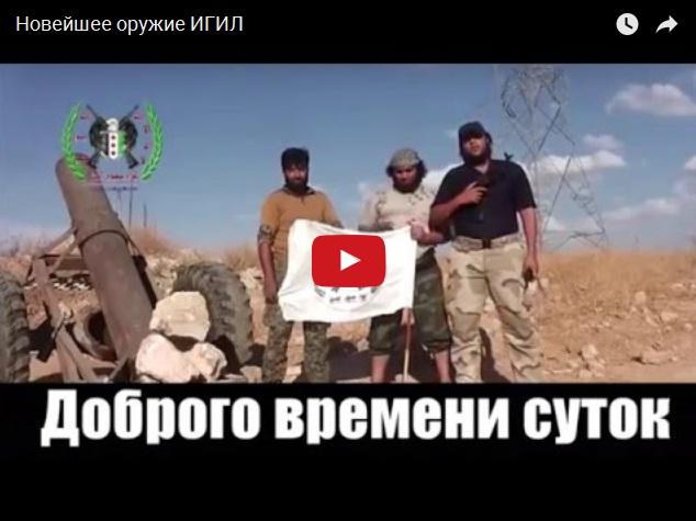 Ржака - новейшее оружие ИГИЛ