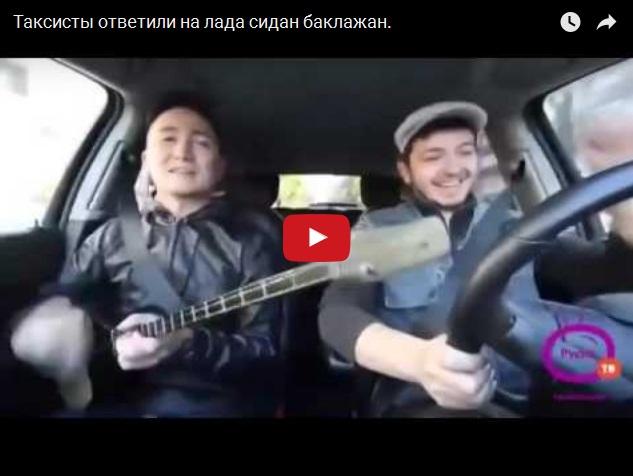 Ответ таксистов на песню