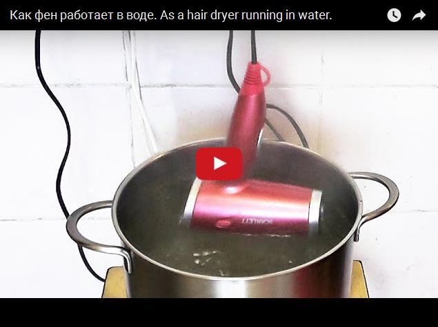 Что будет, если работающий фен опустить в кастрюлю с водой?