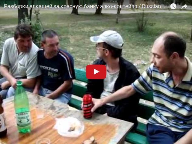 Пьяные разборки из-за банки коктейля. Видео про алкашей