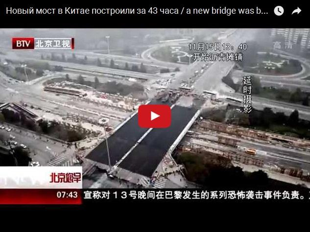Китай - как построить мост за 43 часа