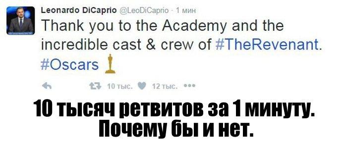 Приколы про Ди Каприо и Оскар. Смешные картинки