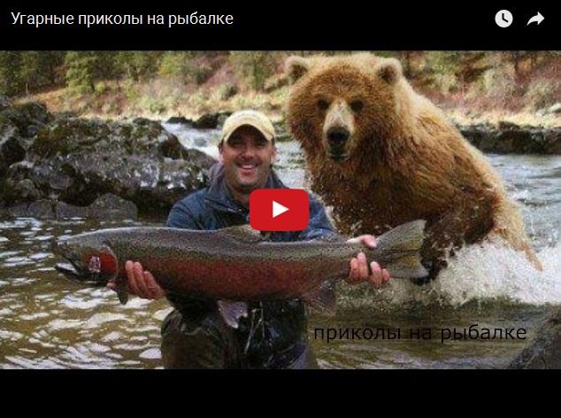 Веселые приколы на рыбалке