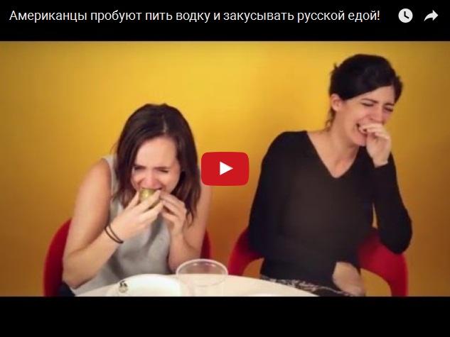 Американцы пробуют русскую водку и еду