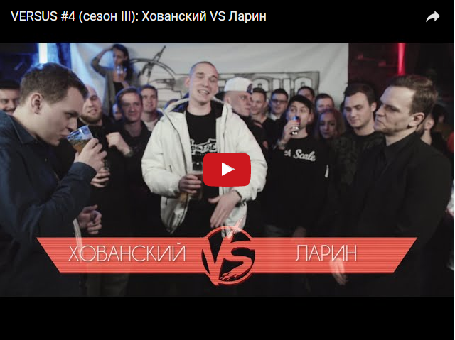 Versus Battle: Хованский VS Ларин