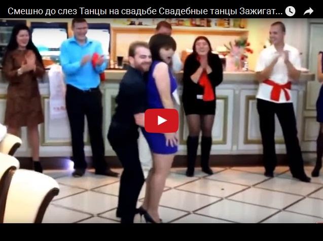 Самый зажигательный танец на свадьбе